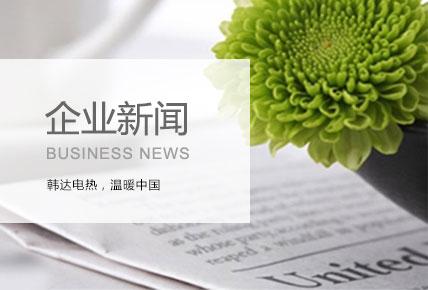 韩达电热企业新闻