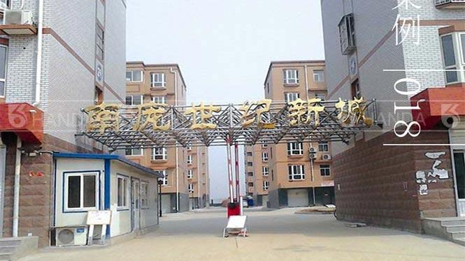 河北省保定市徐水区漕河镇南庞村世纪新城