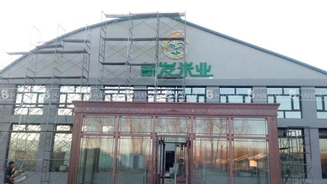 内蒙古阿荣旗新发米业办公楼