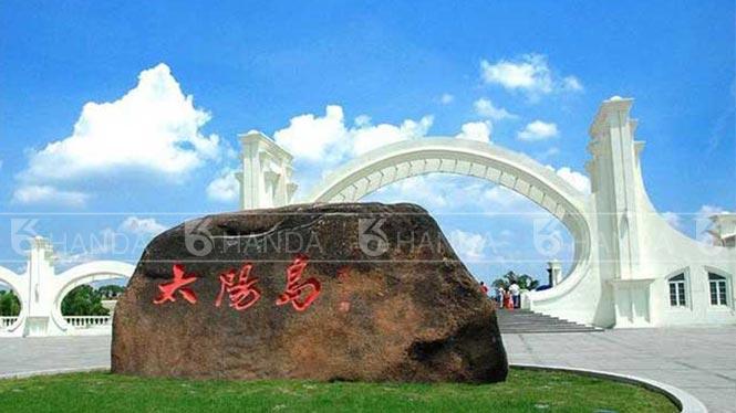 哈尔滨太阳岛赏雪亭项目