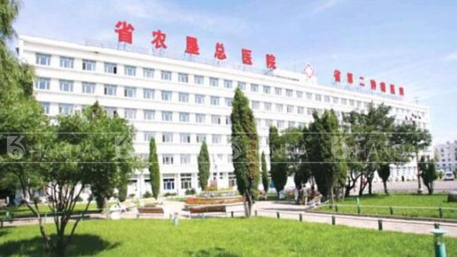 黑龙江农垦总局医院