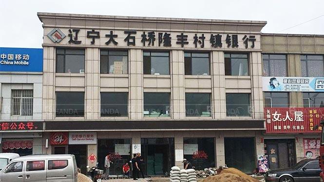辽宁营口大石桥村镇银行营业网点